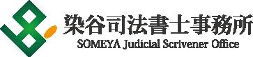 染谷司法書士事務所